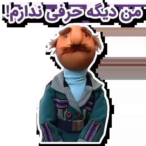 فامیل دور - Sticker 1