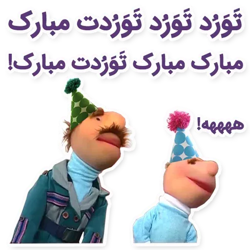 فامیل دور - Sticker 24