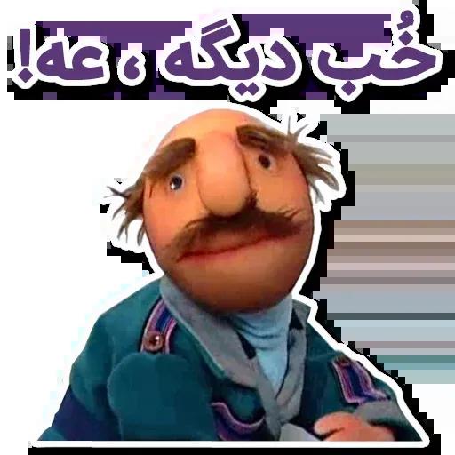 فامیل دور - Sticker 18