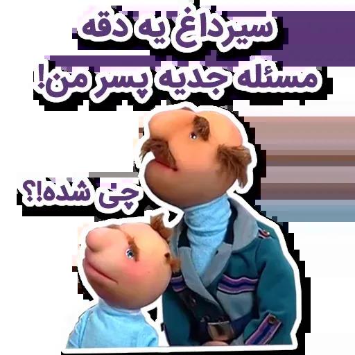 فامیل دور - Sticker 22