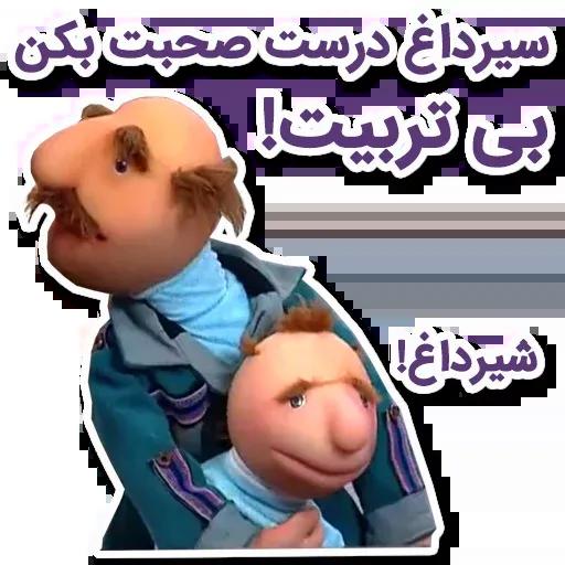فامیل دور - Sticker 29