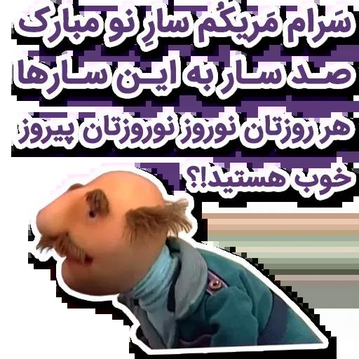 فامیل دور - Sticker 30