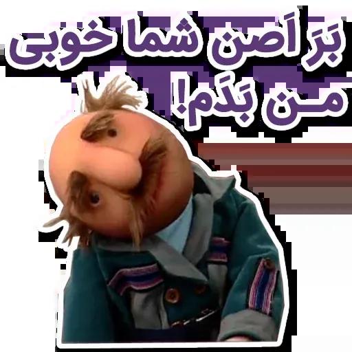 فامیل دور - Sticker 5