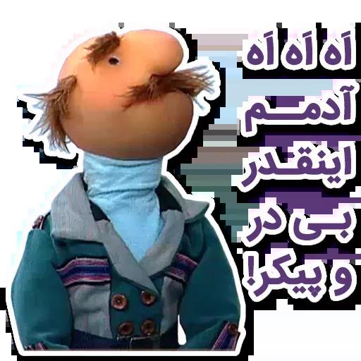 فامیل دور - Sticker 6