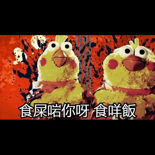 智障雞 - Sticker 30