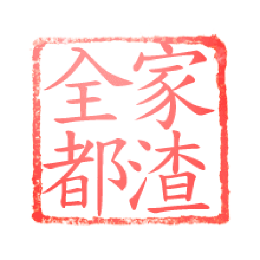 日常用語文字貼 6 - Sticker 11