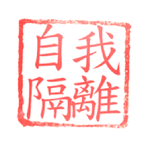 日常用語文字貼 6 - Sticker 7