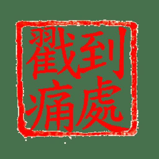 日常用語文字貼 6 - Sticker 9