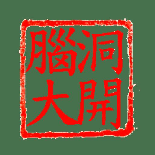 日常用語文字貼 6 - Sticker 14