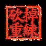 日常用語文字貼 6 - Tray Sticker