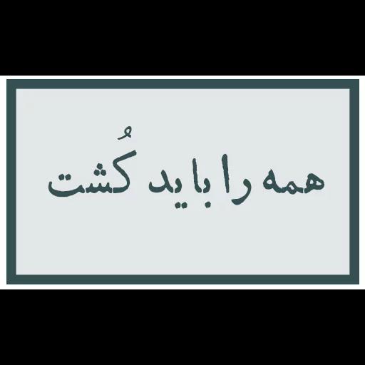 احسنتکم الله - Sticker 24