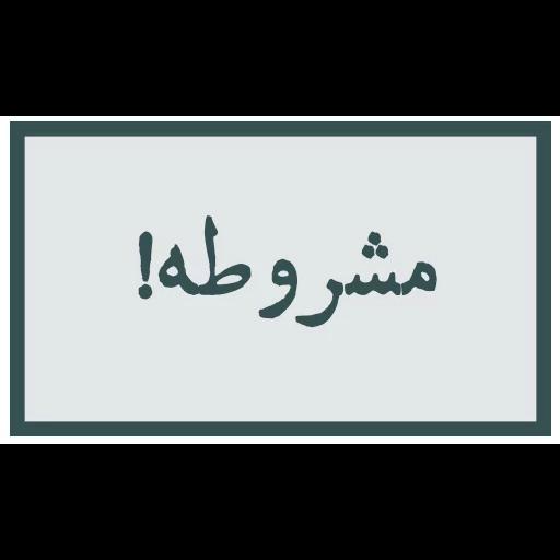 احسنتکم الله - Sticker 5
