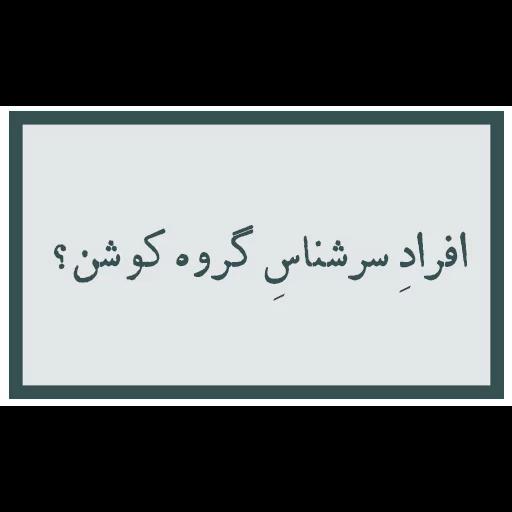 احسنتکم الله - Sticker 15