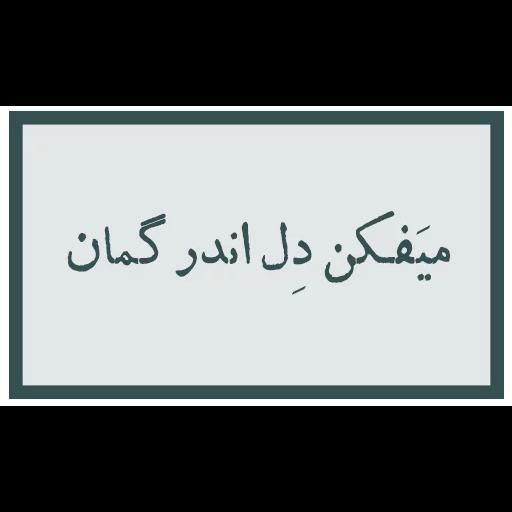 احسنتکم الله - Sticker 10