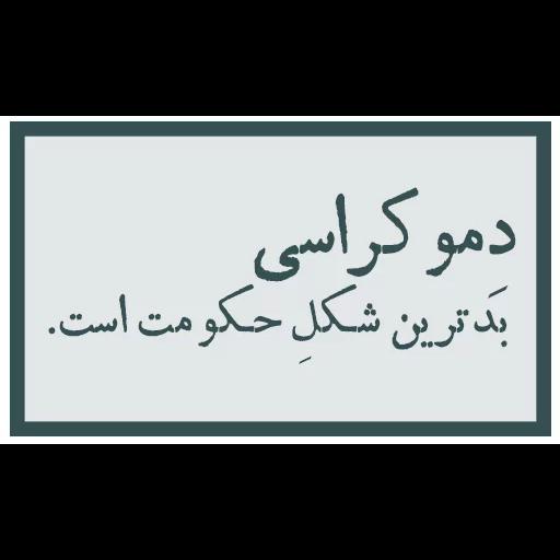 احسنتکم الله - Sticker 26