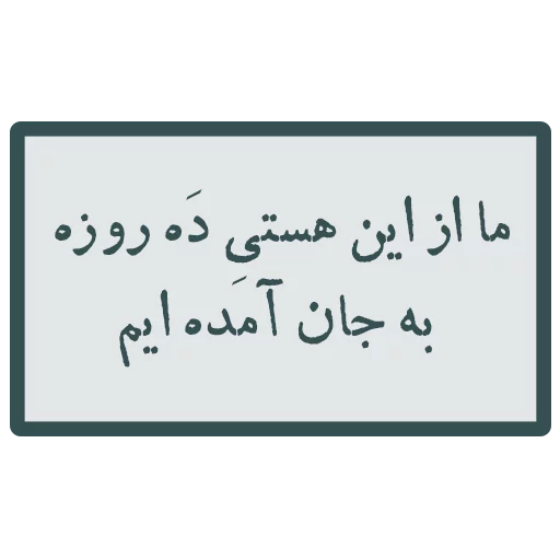 احسنتکم الله - Sticker 30