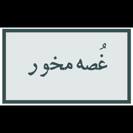 احسنتکم الله - Sticker 7