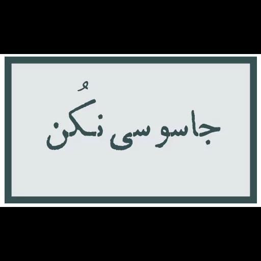 احسنتکم الله - Sticker 14