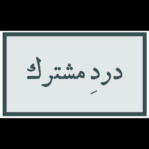 احسنتکم الله - Sticker 2
