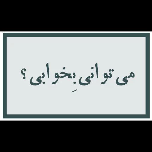 احسنتکم الله - Sticker 21