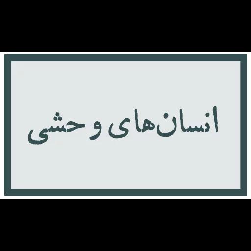 احسنتکم الله - Sticker 23