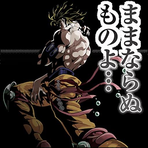 JoJo的奇妙冒險 星塵鬥士 #4 - Sticker 11