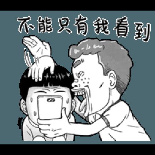 小朋友有事嗎04 - Sticker 3