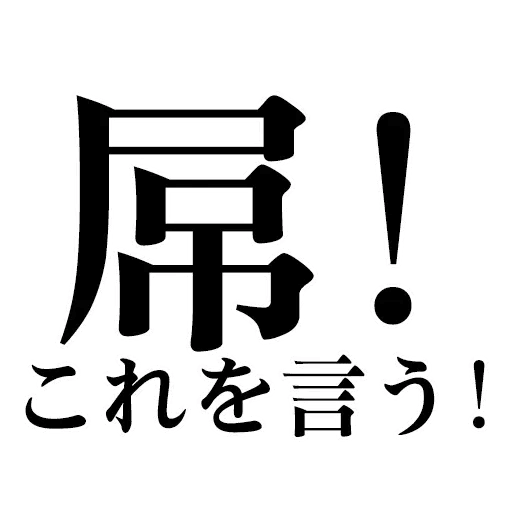 Japtonese - Sticker 3