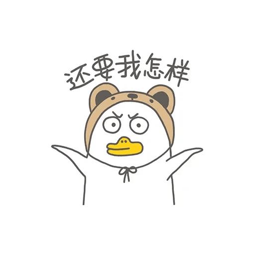BH-duck01 - Sticker 13