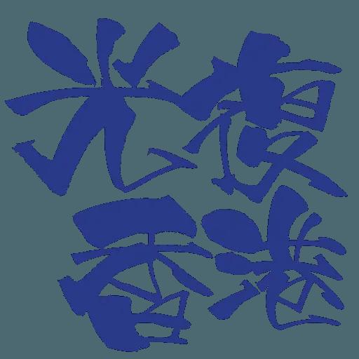 光復香港 - Tray Sticker