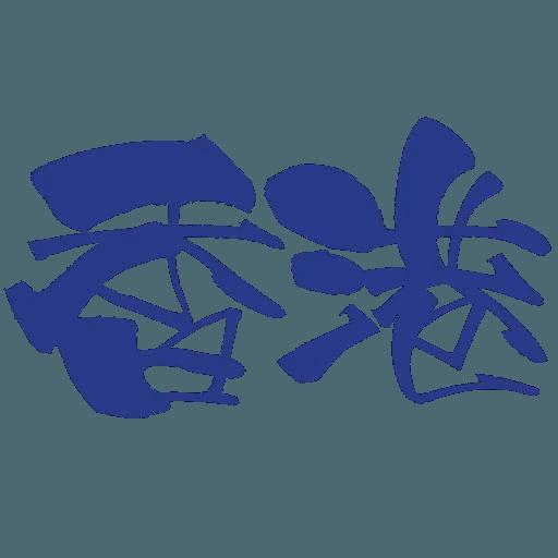 光復香港 - Sticker 6