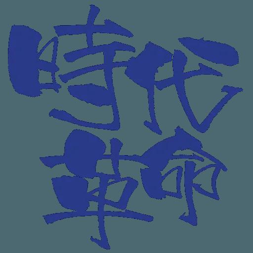 光復香港 - Sticker 2