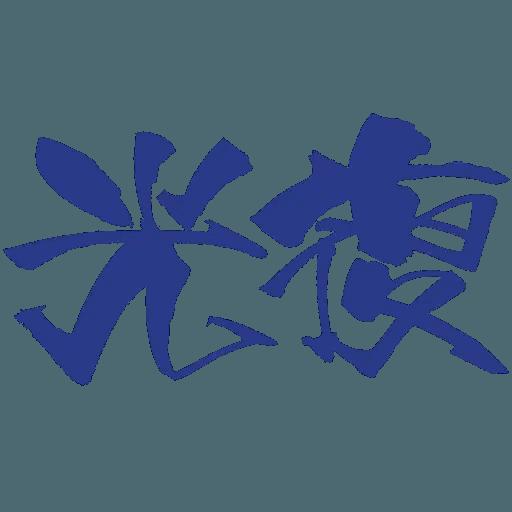 光復香港 - Sticker 5
