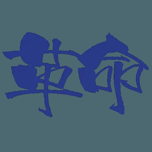 光復香港 - Sticker 8