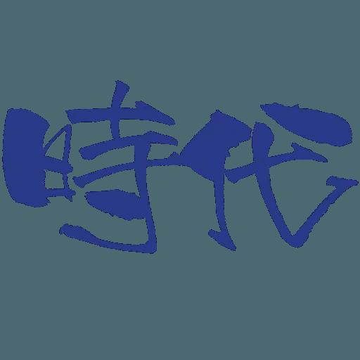 光復香港 - Sticker 7