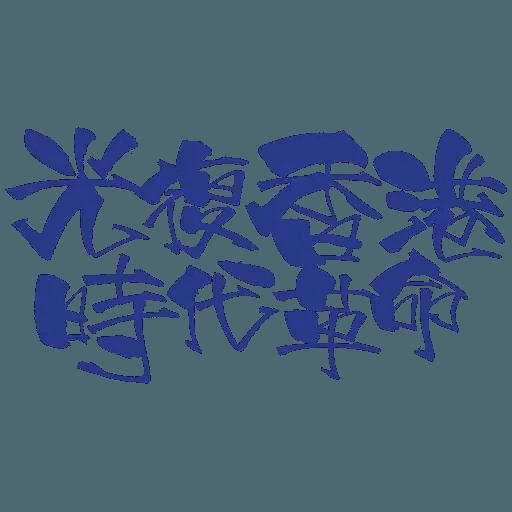 光復香港 - Sticker 3