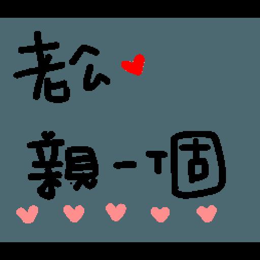 最爱老公 - Sticker 13