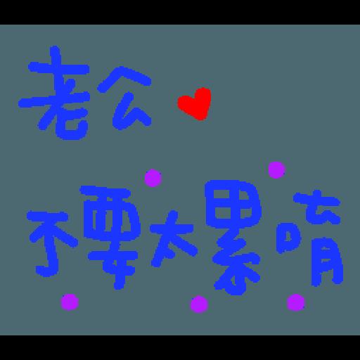 最爱老公 - Sticker 24