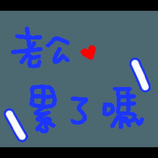 最爱老公 - Sticker 15