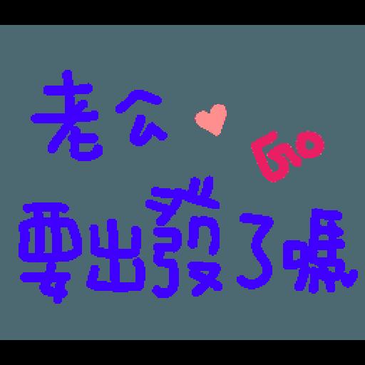 最爱老公 - Sticker 25