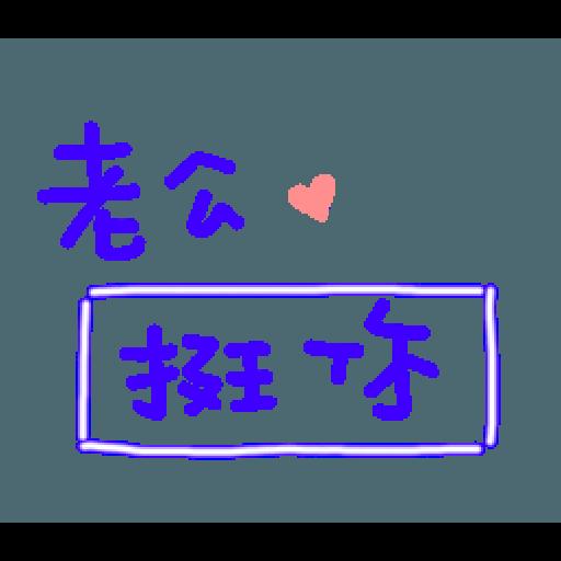 最爱老公 - Sticker 11