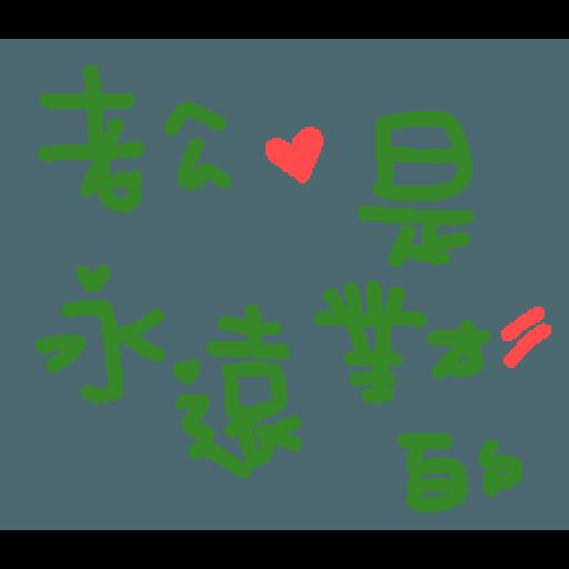 最爱老公 - Sticker 14
