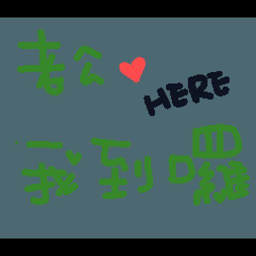 最爱老公 - Sticker 7