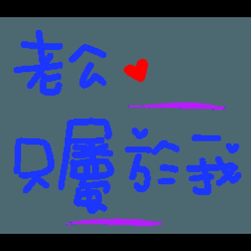 最爱老公 - Sticker 6