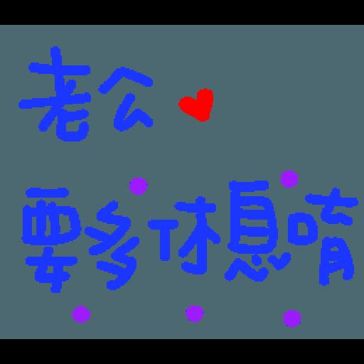 最爱老公 - Sticker 21