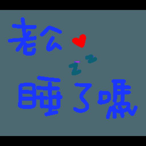 最爱老公 - Sticker 5