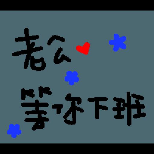 最爱老公 - Sticker 8