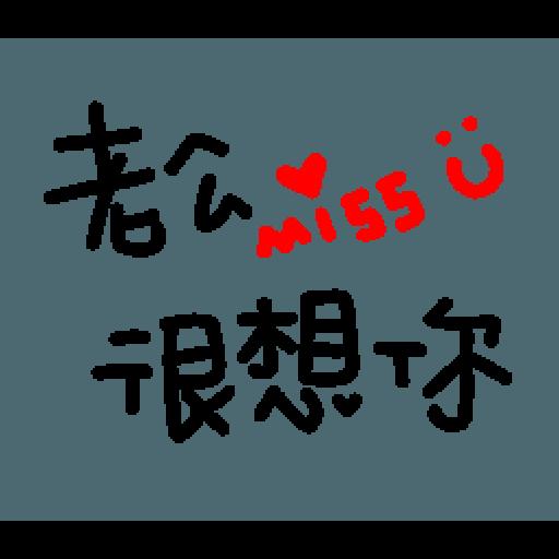 最爱老公 - Sticker 16
