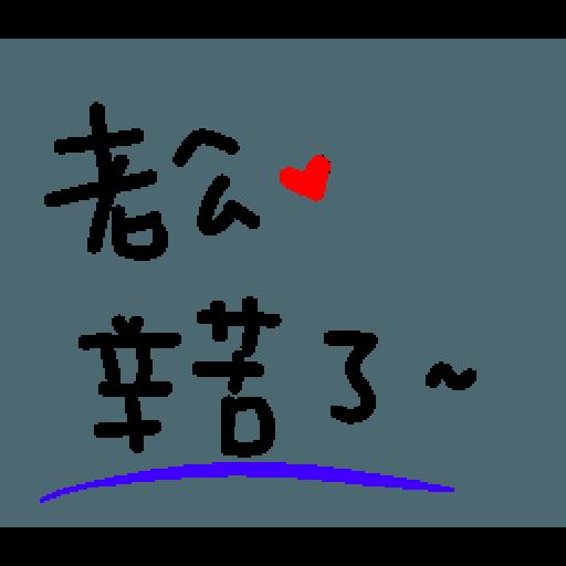 最爱老公 - Sticker 1