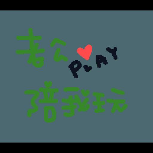 最爱老公 - Sticker 4